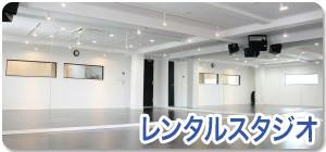 戸塚 レンタルスタジオ