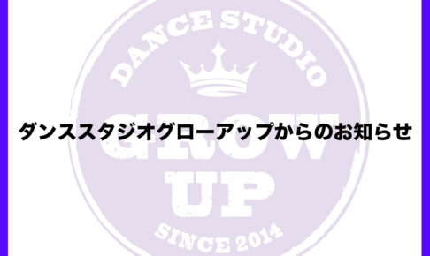 ダンススタジオグローアップ お知らせ