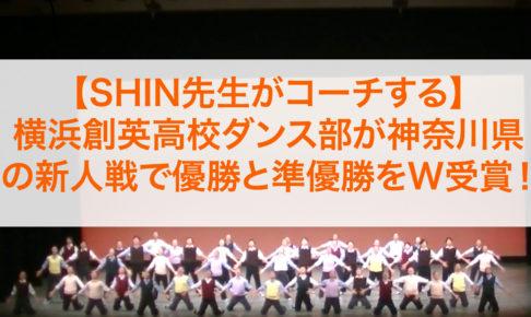 SHIN先生 コーチ 優勝