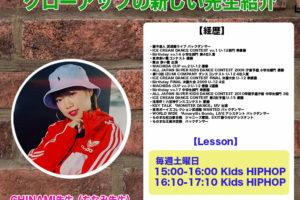 ダンススタジオグローアップの新しい先生CHINAMI先生です。