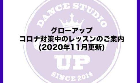 ダンススタジオ グローアップ 戸塚 お知らせ 2020 11月