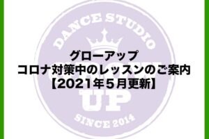戸塚 ダンス レッスン