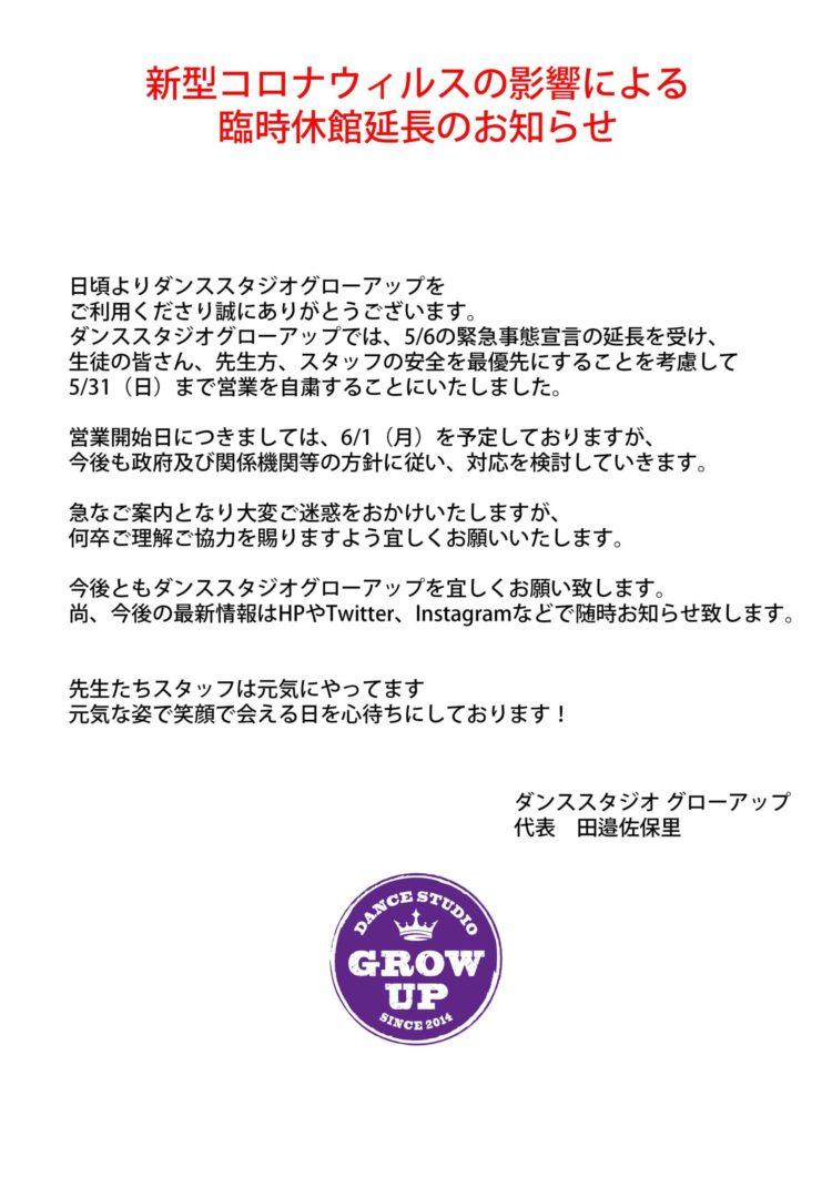 ダンススタジオ グローアップ コロナ お知らせ