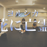 MIZUHO先生 ダンス youtube サムネイル