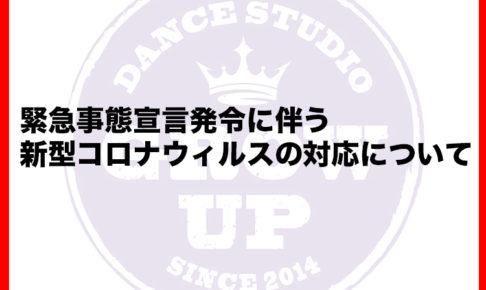 緊急事態宣言 ダンススタジオ